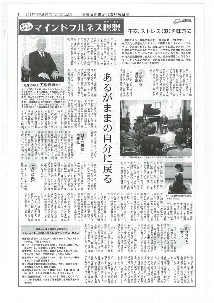 毎日新聞「ふれあい毎日」2017年1月1日号 マインドフルネス瞑想 とね臨床心理士事務所