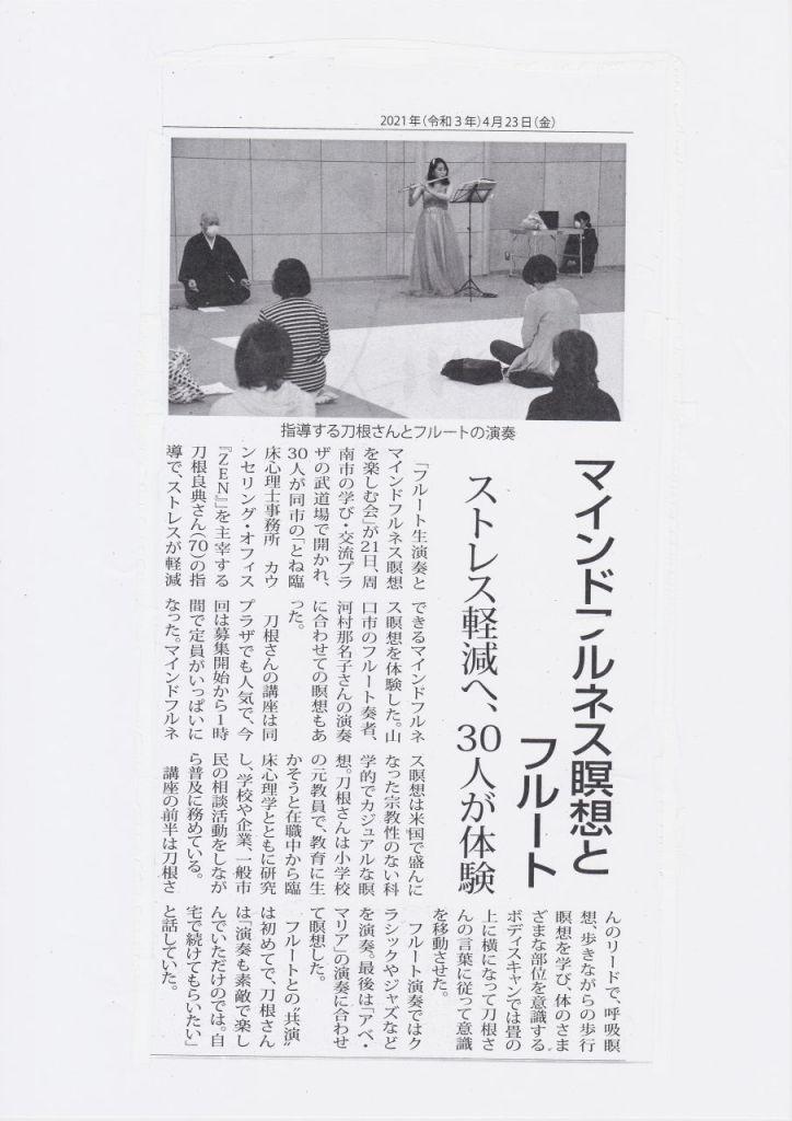 s-JPG マインドフルネス瞑想とフルート演奏 2021年4月23日 日刊新周南 JPEG(1)