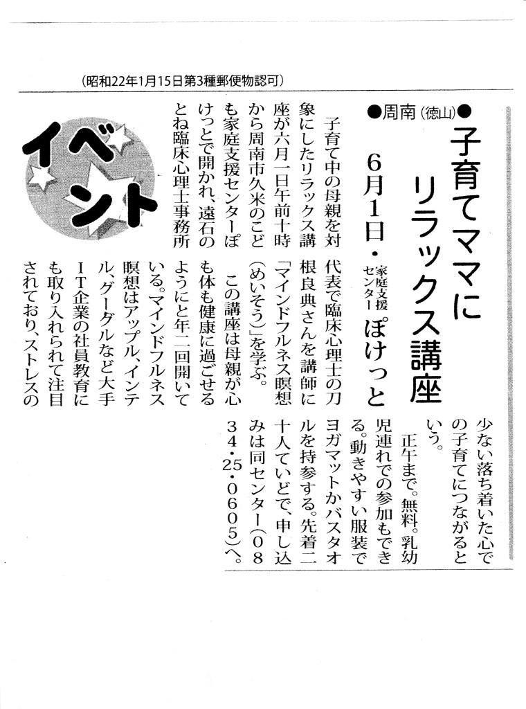 日刊新周南記事「子育て中のお母さんのためのリラックス講座 マインドフルネス瞑想」