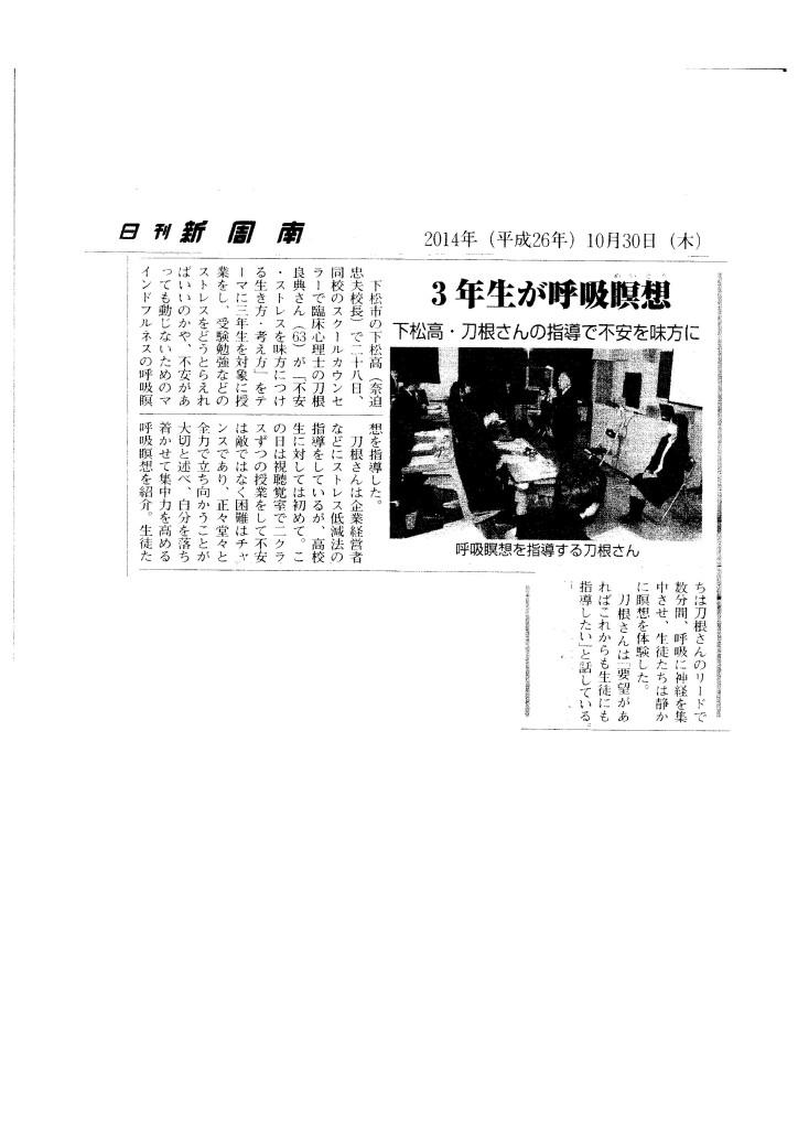 日刊新周南記事 下松高校3年生に実施したマインドフルネス 001