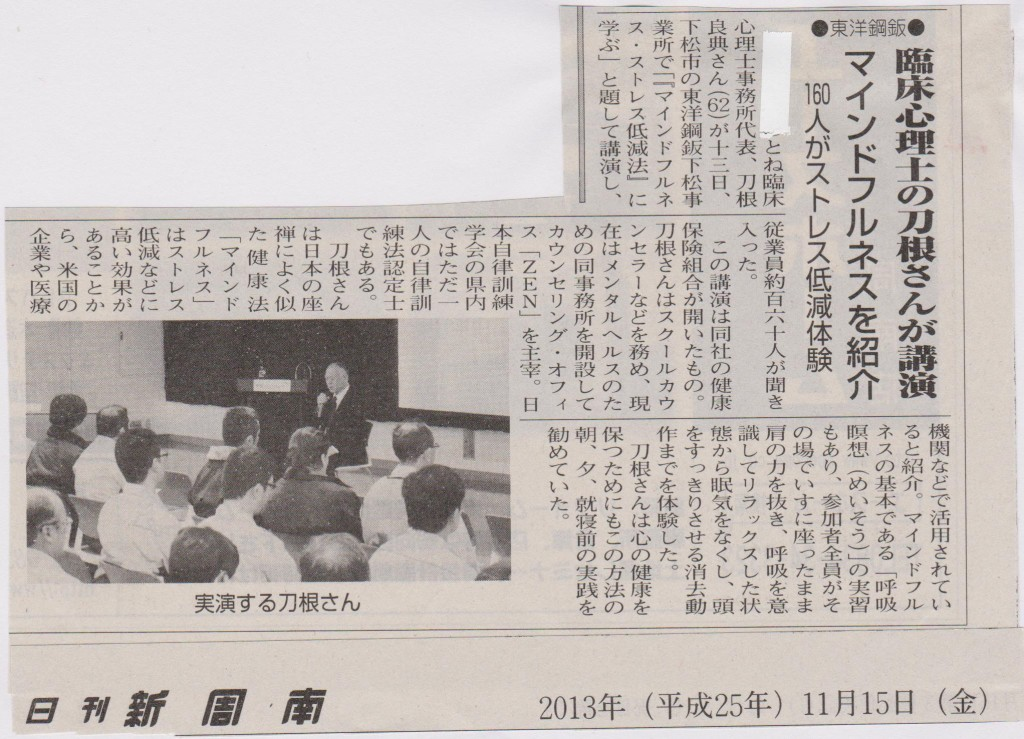 日刊新周南記事「東洋鋼鈑でのマインドフルネス」