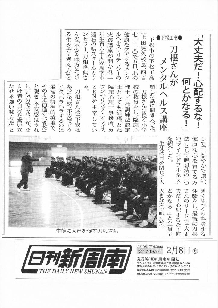 H28年2月8日 日刊新周南記事 下松工業高校講演 マインドフルネス