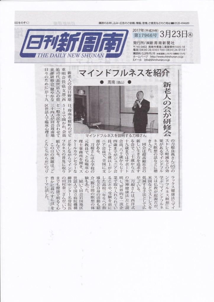 ●写真版 日刊新周南記事「新老人の会が研修会 マインドフルネス瞑想」2017年3月23日記事