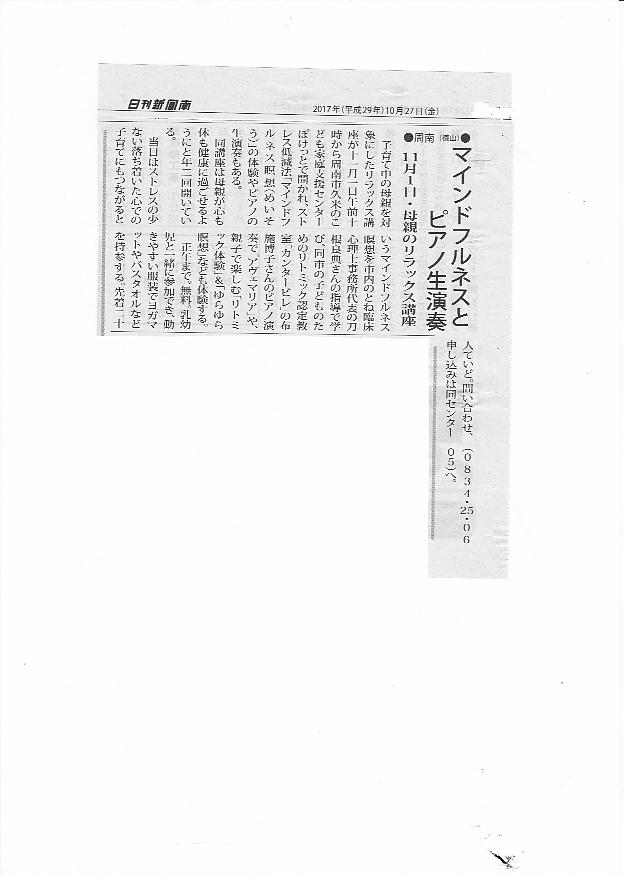 日刊新周南記事 子育て中のお母さんのためのリラックス講座 (小サイズ)