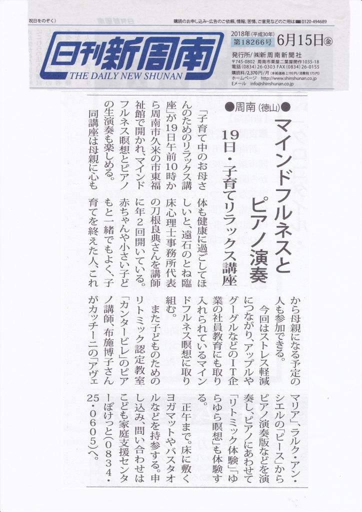 日刊新周南記事 「子育て中のお母さんのためのリラックス講座」  2018年6月15日
