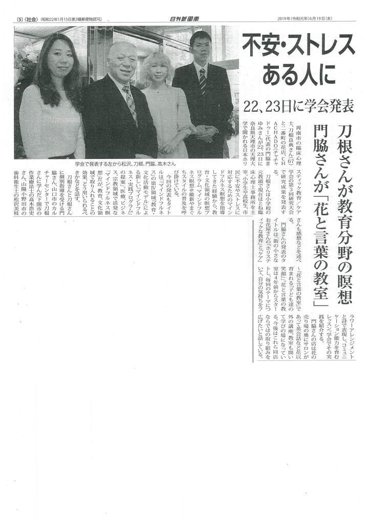 日刊新周南記事「マインドフルネスの学会発表」 2019年6月19日scan-001