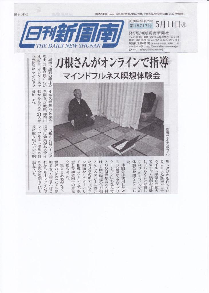 s-●IMG_20200511_0004日刊新周南記事 2020年5月11日 刀根さんがオンラインで指導 マインドフルネス瞑想会(1)