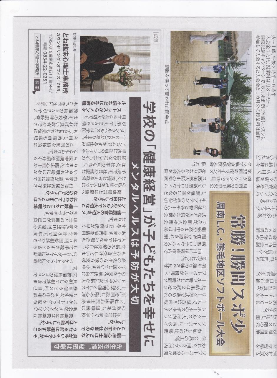 s-日刊新周南(2020年7月22日付け)広告記事 学校の健康経営が子どもたちを幸せに 13.9メガバイト版