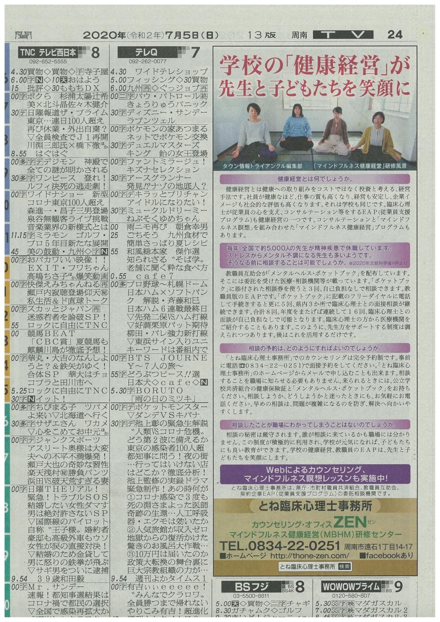 s-朝日新聞広告2020年7月5日 学校の健康経営が先生と子どもたちを笑顔に(1)