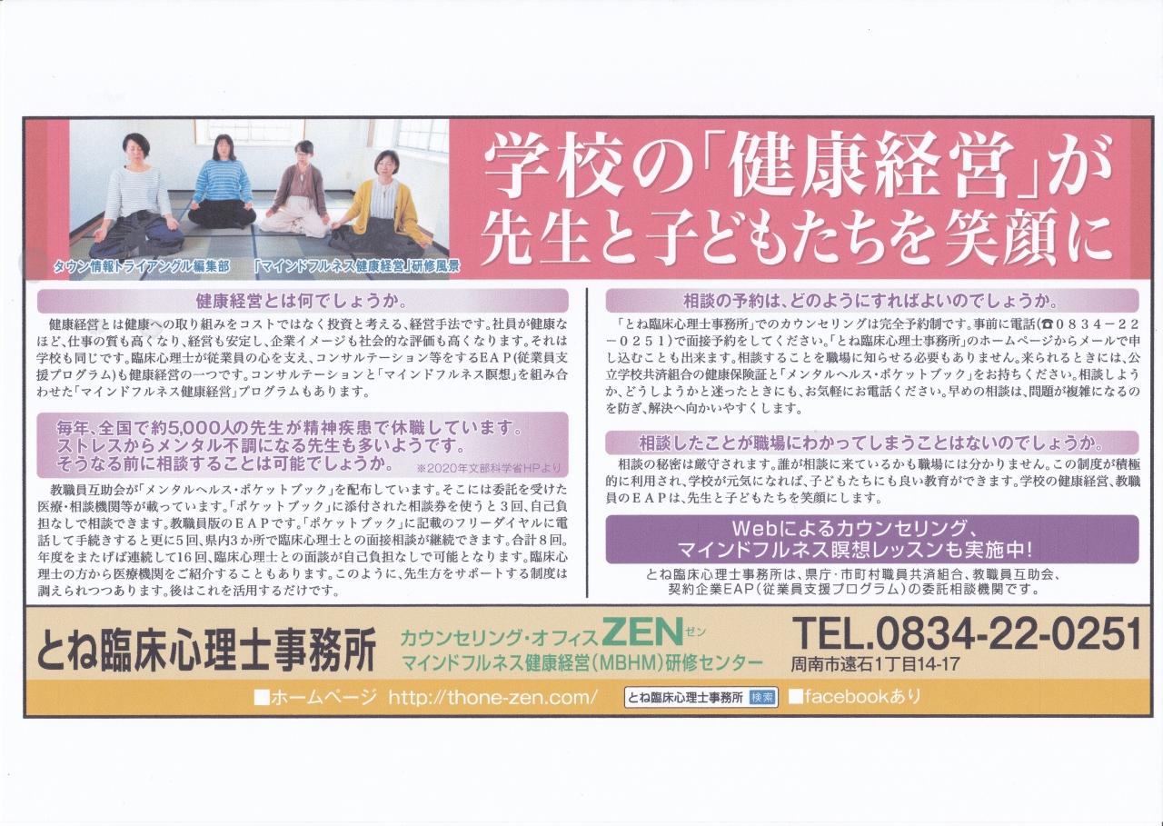 s-朝日新聞掲載の広告 2020年8月23日(日)