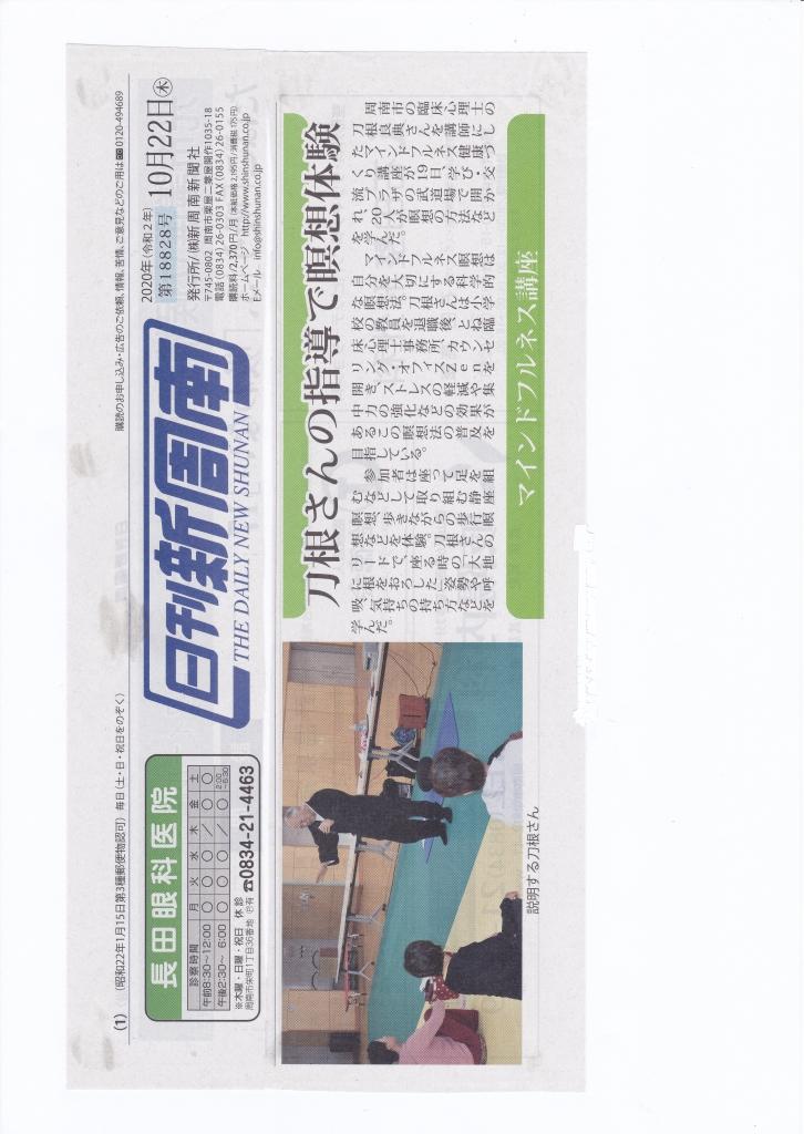 ●s-日刊新周南記事 2020年10月22日 刀根さんの指導で瞑想体験